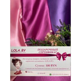 Подарочный сертификат на сумму 100 BYN