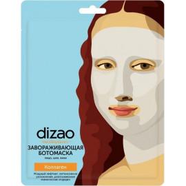 Тканевая маска для лица и шеи DIZAO masterpieces КОЛЛАГЕН