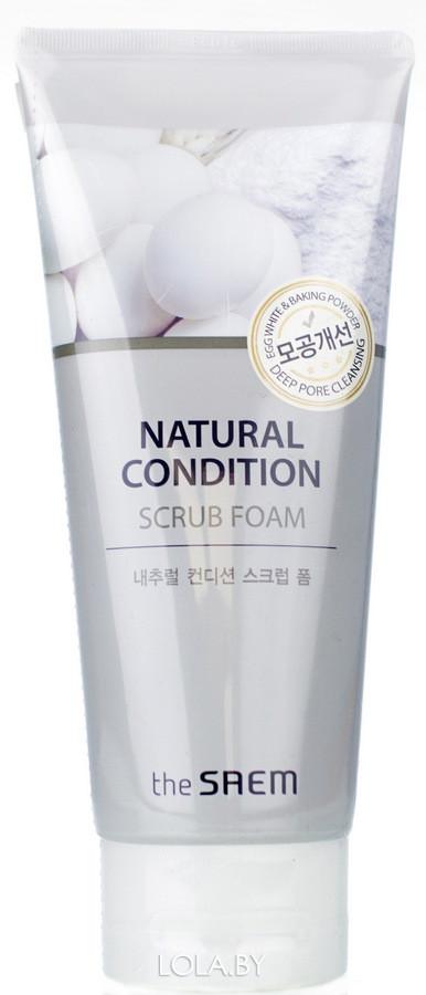 Пенка-скраб для лица SAEM Natural Condition Scrub Foam 150 мл