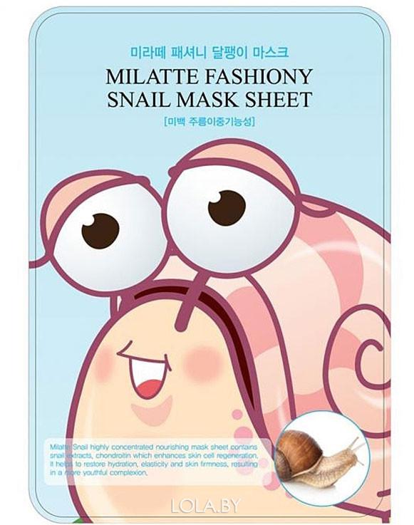 Маска для лица тканевая MILATTE улиточная FASHIONY SNAIL MASK SHEET 21гр