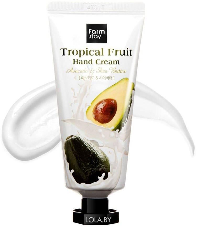 Крем для рук FarmStay Тропические фрукты с авокадо и маслом ши 50мл
