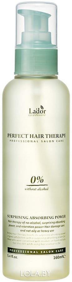 Несмываемое средство Lador для восстановления волос perfect hair therapy 160 мл