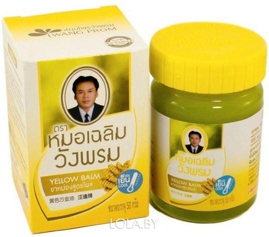 Тайский Желтый бальзам WANGPROM с имбирем 20 гр