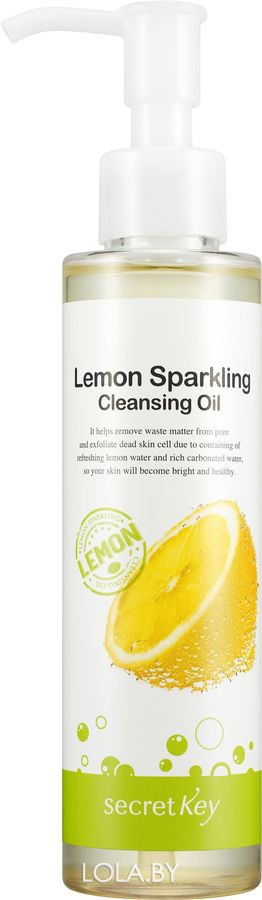 Гидрофильное масло с экстрактом лимона Secret Key Lemon Sparkling Cleansing Oil 150 мл