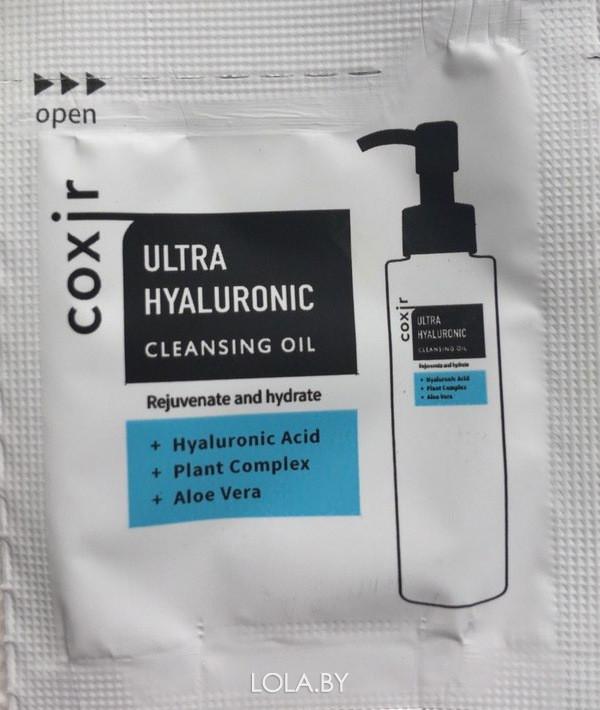 ПРОБНИК Очищающее гидрофильное масло COXIR с гиалуроновой кислотой 2мл