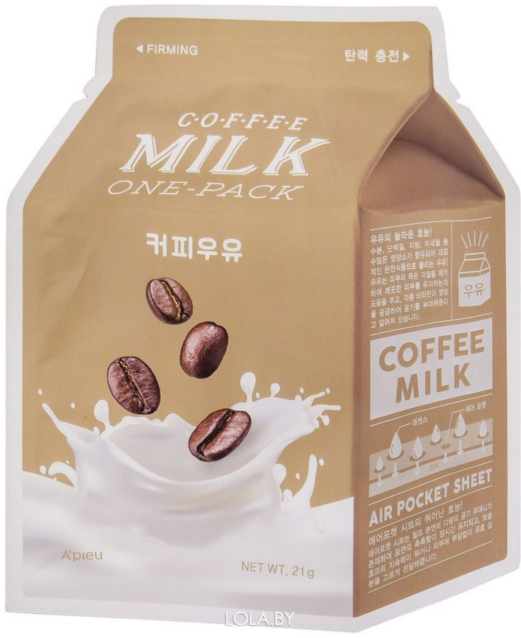 Тканевая маска для лица APIEU Coffee Milk One-Pack