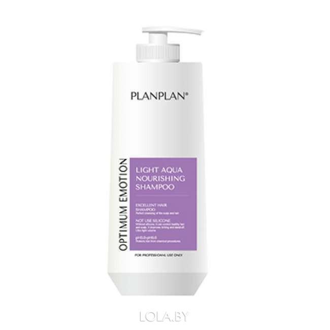 Шампунь для волос питательный Planplan Light Aqua Nourishing Shampoo 1000мл