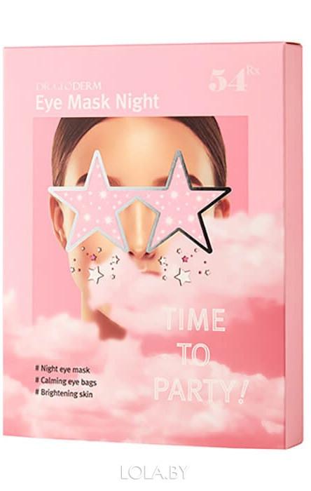 Маска-патч для глаз DR. GLODERM ночная Eye Mask Night 8,5гр
