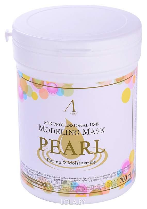 Маска альгинатная экстрактом жемчуга осветляющая Pearl Modeling 240гр (банка)