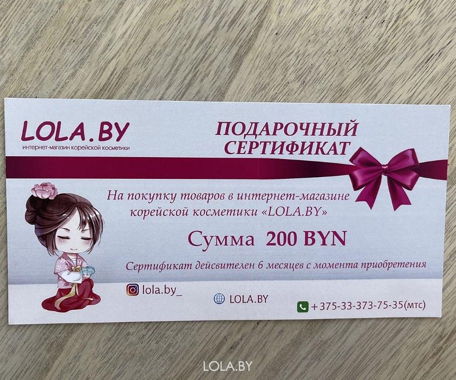 Подарочный сертификат на сумму 200 BYN