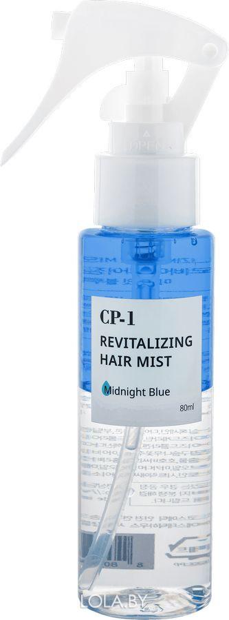 Мист для волос Esthetic House CP-1 REVITALIZING HAIR MIST Midnight Blue 80 мл