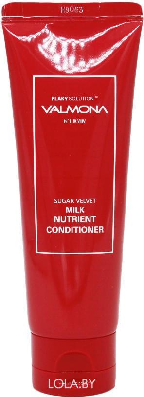 Кондиционер VALMONA ЯГОДЫ Sugar Velvet Milk Nutrient Conditioner 100 мл