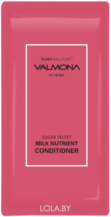 ПРОБНИК Кондиционер VALMONA ЯГОДЫ Sugar Velvet Milk Nutrient Conditioner 10 мл