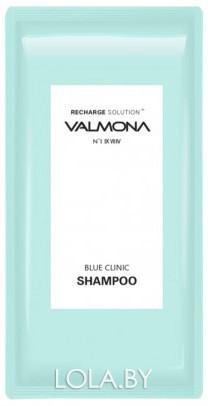 ПРОБНИК Шампунь для волос VALMONA УВЛАЖНЕНИЕ Recharge Solution Blue Clinic Shampoo 10мл