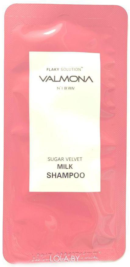 ПРОБНИК Шампунь для волос VALMONA ЯГОДЫ Sugar Velvet Milk Shampoo 10 мл