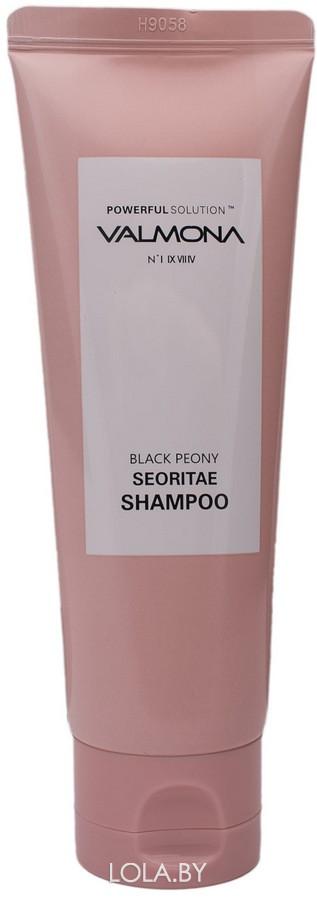 Шампунь для волос VALMONA ЧЕРНЫЙ ПИОН/БОБЫ Powerful Solution Black Peony Seoritae Shampoo 100 мл