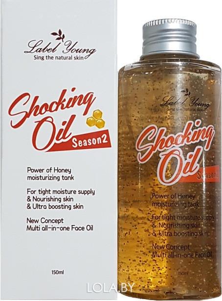 Универсальное масло Label Young Капсульное трио Shocking Oil Season 2