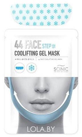 Маска SCINIC для коррекции контуров лица 44 Face Coolifting Gel Mask