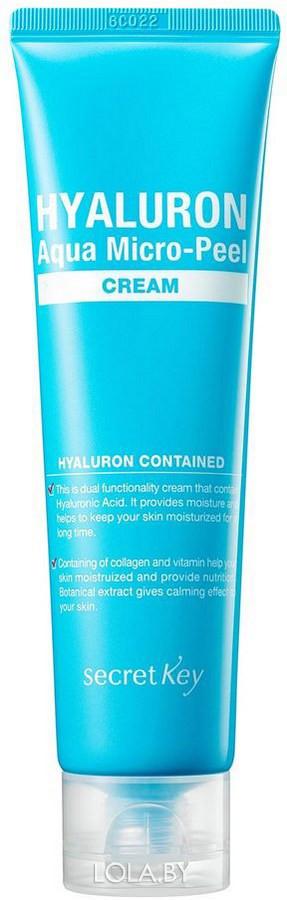 Гиалуроновый крем Secret Key для увлажнения и омоложения кожи Hyaluron Aqua Soft Cream 70 гр