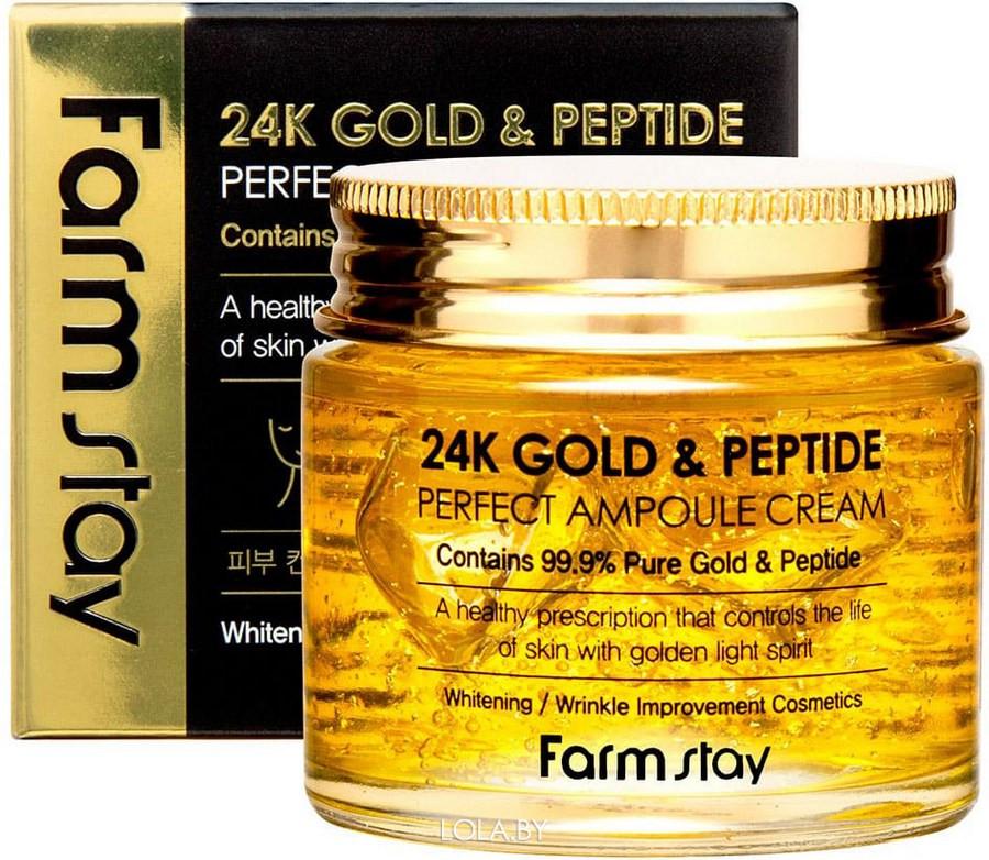 Ампульный крем FarmStay с золотом и пептидами 80мл