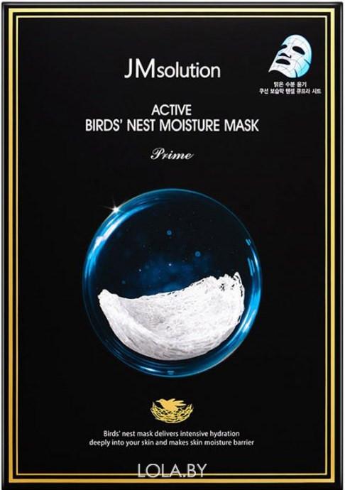 Тканевая маска Jmsolution с экстрактом ласточкиного гнезда Active Birds Nest Moisture Mask Prime