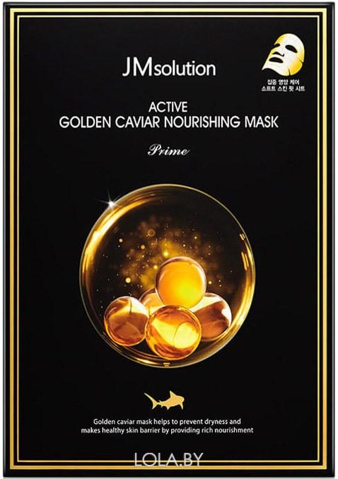 Тканевая маска Jmsolution с экстрактом икры и золотом Active Golden Caviar Nourishing Mask Prime