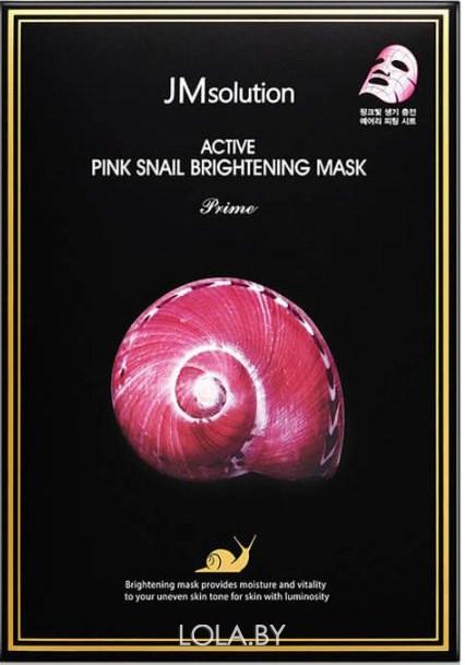 Тканевая маска Jmsolution с муцином улитки Active Pink Snail Brightening Mask Prime