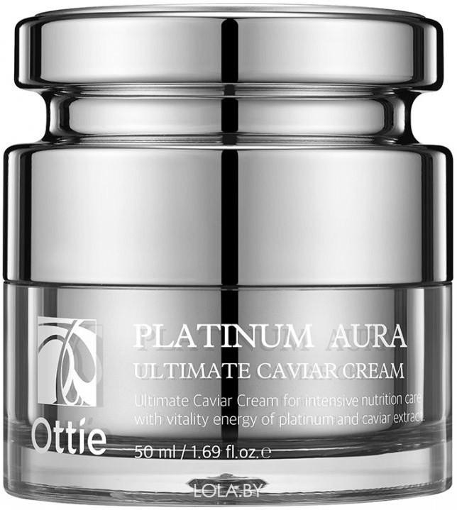 Крем для лица OTTIE антивозрастной питательный Platinum Aura Ultimate Caviar Cream 50 мл
