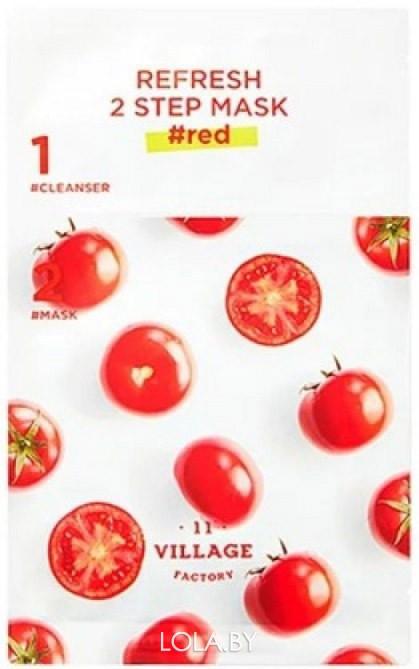 СРОК ГОДНОСТИ 11.03.2022 Маска для лица Village 11 Factory двухшаговая восстанавливающая Refresh 2-Step mask Red