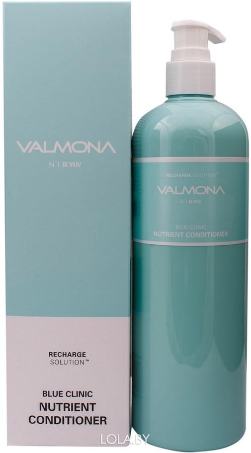Кондиционер для волос VALMONA УВЛАЖНЕНИЕ Recharge Solution Blue Clinic Nutrient Conditioner 480 мл
