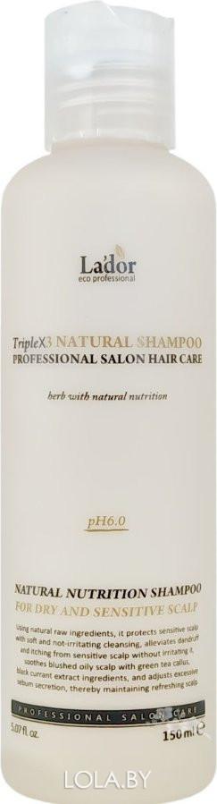 Шампунь Lador профессиональный Triplex Natural Shampoo 150 мл