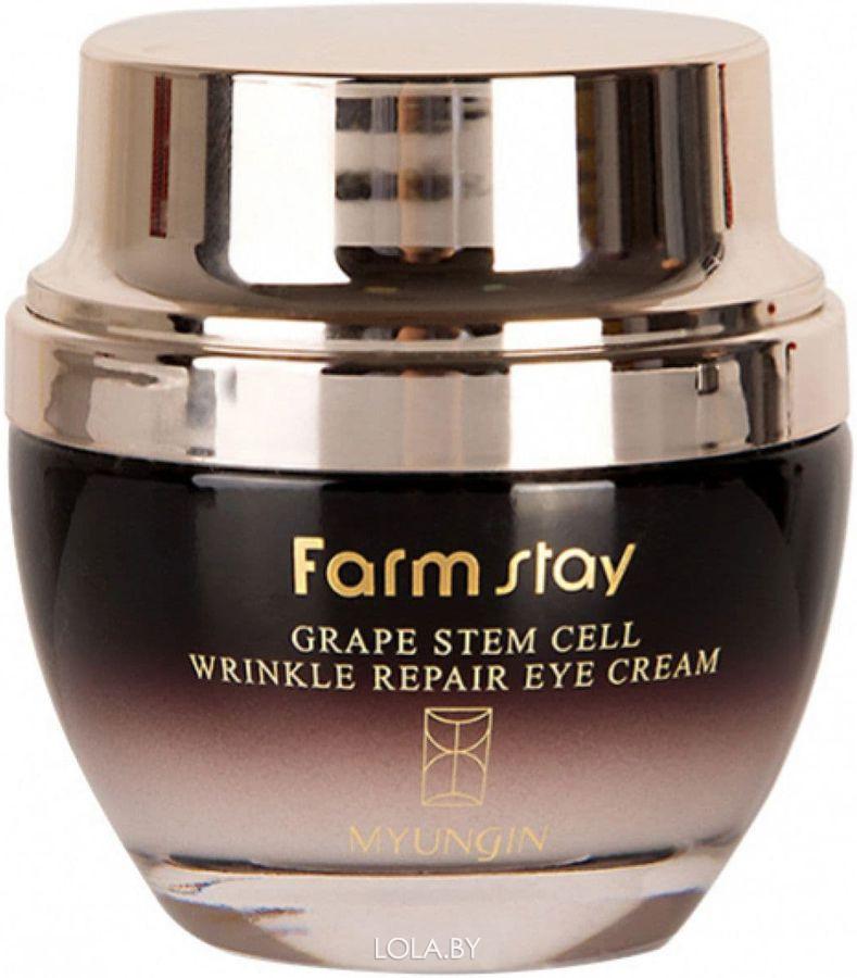 Восстанавливающий крем FarmStay для глаз с фитостволовыми клетками винограда 50мл