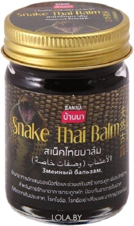 Тайский чёрный змеиный бальзам BANNA