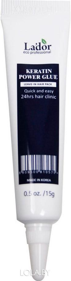 Сыворотка-клей Lador для кончиков волос Keratin Power Glue от Lador 15мл