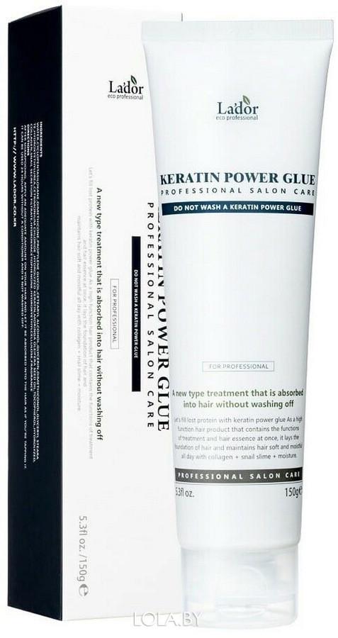 Сыворотка-клей Lador для кончиков волос Keratin Power Glue 150 мл