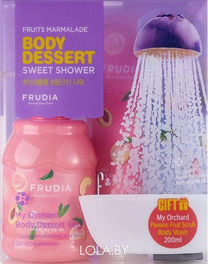 Подарочный набор для тела Frudia (персик+маракуйя)