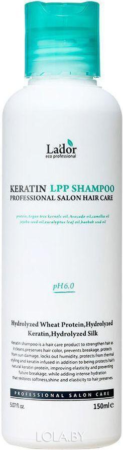 Безщелочной шампунь Lador с кератином Keratin Shampoo LPP 150 мл