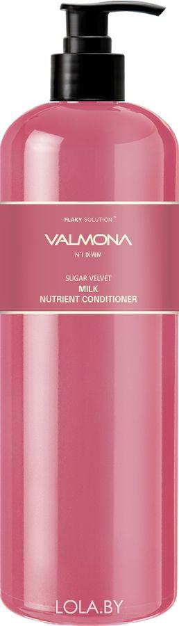 Кондиционер VALMONA ЯГОДЫ Sugar Velvet Milk Nutrient Conditioner 480 мл