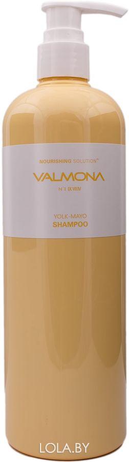 Шампунь для волос VALMONA ПИТАНИЕ Nourishing Solution Yolk-Mayo Shampoo 480 мл