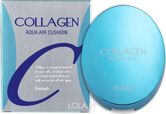 Увлажняющий кушон Enough  с коллагеном Collagen Aqua Air Cushion № 21