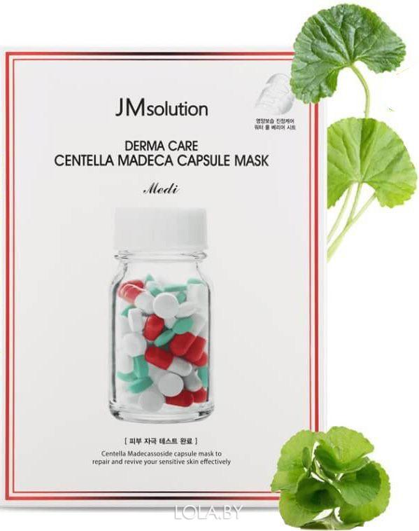 Тканевая маска Jmsolution с экстрактом центеллы  Derma Care Centella Madeca Capsule Mask-Clear