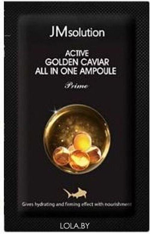 ПРОБНИК Сыворотка 3 в 1 Jmsolution икра и золото Active Golden Caviar All In One Ampoule Prime 2 мл