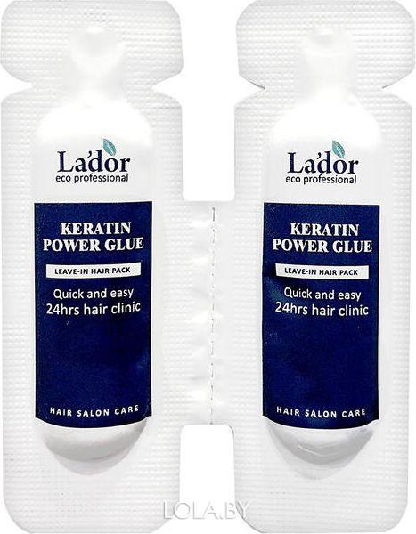 ПРОБНИК Сыворотка Lador с кератином для секущихся кончиков KERATIN POWER GLUE 1г+1г