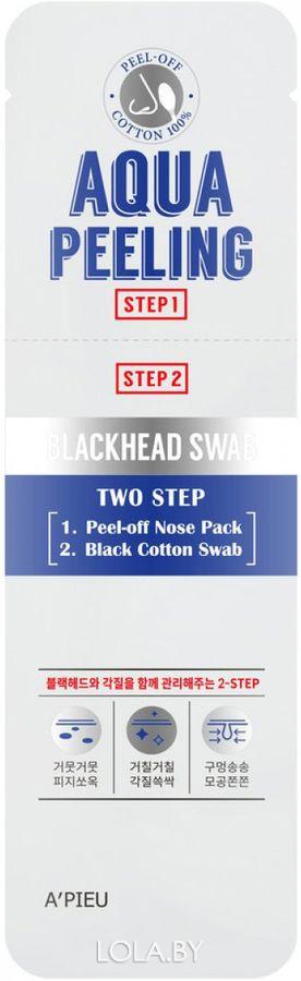 Маска для лица A'pieu для удаления черных точек Aqua Peeling Blackhead Swab
