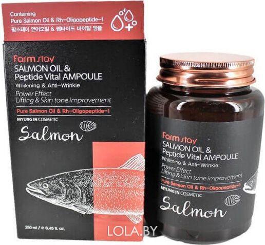 Многофункциональная ампульная сыворотка Farm Stay с маслом лосося и пептидами 250 мл