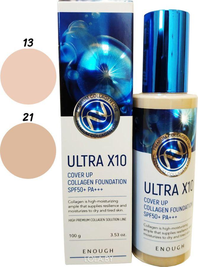 Ультраувлажняющая тональная основа Enough Ultra X10 full cover up collagen foundatuin SPF50+PA+++ тон 21 100 гр