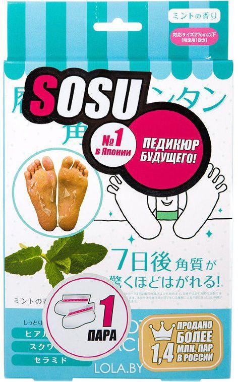 Носочки для педикюра SOSU с ароматом мяты 1 пара