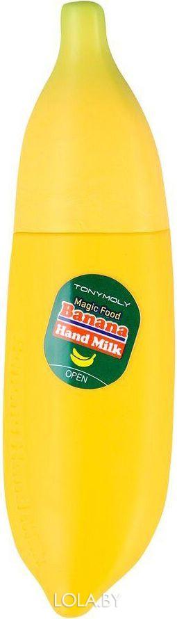 Крем для рук Tony Moly Magic Food Banana Hand Milk 45 мл