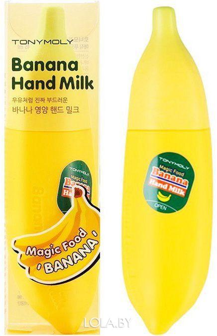 Ночная маска для лица Tony Moly Magic Food Banana Sleeping Pack  85 мл