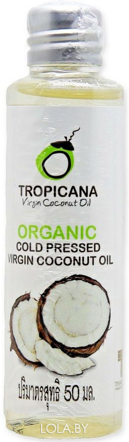 Кокосовое масло TROPICANA Organic cold pressed virgin coconut oil  50 мл